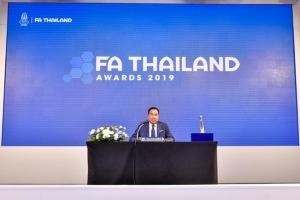 """ส.บอล เตรียมประกาศรางวัล 30 สาขา """"FA Thailand Award 2019"""""""