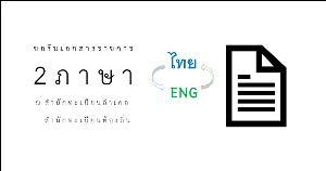 กรมการปกครอง เปิดให้บริการเอกสารราชการ 2 ภาษา