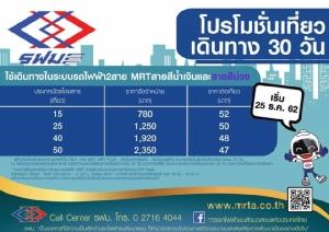 เคาะลดค่าตั๋ว MRT คลอดตั๋วเดือน นั่งเชื่อมน้ำเงิน-ม่วง ต่ำสุดเหลือ 47 บาท