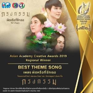 """เจาะลึก 4 ละครช่อง 3 เข้ารอบสุดท้ายรางวัล """"Asian Academy Creative Awards 2019"""""""