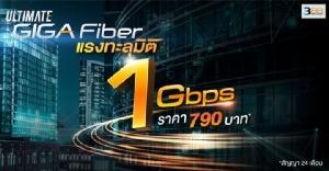 3BB จัดหนัก! รุกตลาด 1 Gbps เดือนละแค่ 790 บาท แถมอัพสปีดให้ลูกค้าไฟเบอร์ภายใน 7 วันราคาเดิม