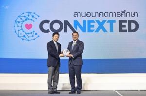 """CEO ซีพี รับโล่เชิดชูเกียรติ """"ผู้มีคุณูปการต่อการศึกษาไทย"""" ในฐานะหัวหน้าโครงการสานอนาคตการศึกษา CONNEXT ED"""