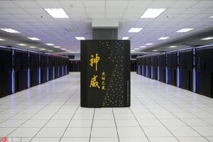Sunway TaihuLight  ซูเปอร์คอมพิวเตอร์เครื่องแรกที่ใช้ชิ้นส่วนที่ผลิตในประเทศจีนเท่านั้น (ภาพไชน่าเดลี)