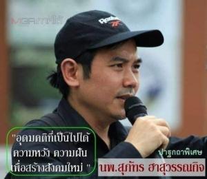 ภาพจากเฟซบุ๊ก Supat Hasuwannakit