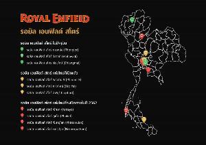 รอยัล เอนฟิลด์ สโตร์ แผนปีนี้เพิ่ม 11 แห่ง ต่อด้วยปีหน้าจะเพิ่มเป็น 15 แห่ง