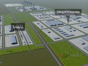 """""""หมอสุภัทร"""" เสนอ 3 เรื่องจาก 'EEC' ถึง 'จะนะเมืองอุตสาหกรรมก้าวหน้าแห่งอนาคต' ให้สังคมช่วยกันคิด?!"""