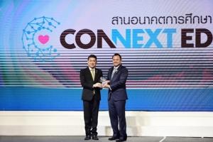 CPF รับโล่เชิดชูเกียรติผู้ทำคุณประโยชน์เพื่อการศึกษาไทย สนับสนุนโครงการ Connext ED