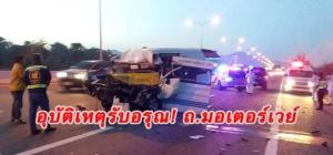 อุบัติเหตุรับอรุณ! รถตู้โดยสารพุ่งชนท้ายพ่วง 18 ล้อ บน ถ.มอเตอร์เวย์ ดับ 1 บาดเจ็บ 6