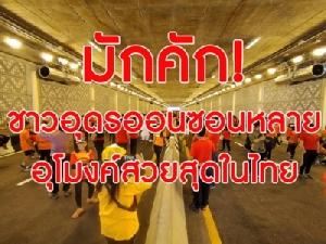(ชมคลิป) มักคัก! ชาวอุดรฯ รวมพลเดินวิ่งปั่นร้องเต้นฉลองอุโมงค์ทางลอดสวยสุดในไทย