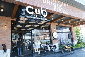 CUB House ปักหมุดแฟลกชิพสโตร์อุบลราชธานีรุกตลาดอีสานตอนล่าง