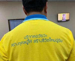 """""""อนุทิน"""" ชวนประชาชนบริจาคอวัยวะกับสภากาชาดไทยสร้างบุญยิ่งใหญ่ ผู้ให้ 1 คนช่วยได้ 8 ชีวิต"""