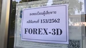 เหยื่อ FOREX 3D เชียงใหม่และใกล้เคียงทยอยให้ปากคำ DSI-พบภาคเหนือลงทะเบียนกว่า 1,400 ราย