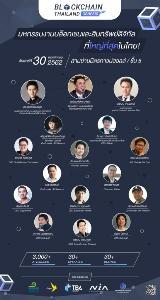 """ห้ามพลาด !!! 30 พ.ย.นี้ """"Blockchain Thailand Genesis 2019"""" มหกรรมงานบล็อกเชนและสินทรัพย์ดิจิทัลที่ใหญ่ที่สุดในไทย พลิกโฉมธุรกิจ การเงิน การลงทุนไทย สู่อนาคต"""