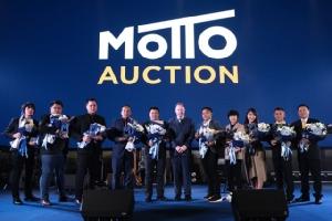 """""""มอตโต้ อ๊อคชั่น"""" ตอบโจทย์ผู้บริโภคยุคดิจิทัลทรานส์ฟอร์ม ตั้งเป้าครองแชมป์ผู้นำธุรกิจประมูลรถในไทย"""