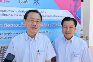 กลุ่มไทยออยล์จัดเวทีรับฟังความคิดเห็น โครงการก่อสร้างโรงไฟฟ้าขนาดเล็กรองรับความต้องการใช้กระแสไฟฟ้าที่เพิ่มขึ้น