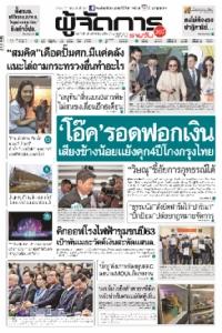 """""""โอ๊ค""""รอดฟอกเงิน เสียงข้างน้อยแย้งคุก4ปีโกงกรุงไทย """"วิษณุ""""ชี้อัยการอุทธรณ์ได้"""