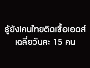 เผยคนไทยติดเอดส์เฉลี่ย 15 คน/วัน เขตสุขภาพ 8 อุดรฯ ปีนี้ติด HIV กว่า 330 ราย