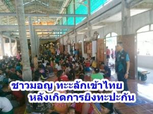 ชาวมอญทะลักเข้าไทยกว่า 300 คน หลังเกิดการยิงปะทะกันของ BGF กับทหารมอญ