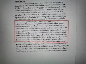 """เผยเอกสารความเห็น """"กฤษฎีกา"""" ปี 2536 เคยชี้ขาด """"บุกรุก ส.ป.ก."""" ผิด พ.ร.บ.ป่าไม้ เป็นคดีอาญา"""