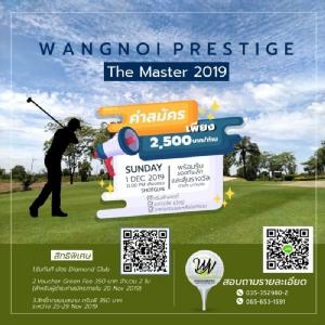 """วังน้อยเพรสทีจจัด """"Wangnoi Prestige The Master 2019"""" 1 ธ.ค.นี้"""