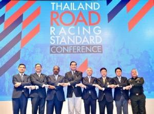 """""""รัฐบาลไทย"""" เปิด """"ไทยแลนด์ โรด เรซซิ่ง สแตนดาร์ด"""" ปั้นงานวิ่งสู่มาตรฐานโลก หวัง เบอร์ 1 อาเซียน"""