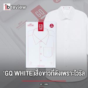 Ibusiness review : 'GQ WHITE' เสื้อขาวที่ดังเพราะไวรัล