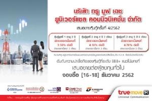 กลุ่มทรูเตรียมขายหุ้นกู้ TUC ครั้งที่ 4/62 ดบ. 3.50% ถึง 4.70% ต่อปี คาดเปิดจองซื้อ 16-18 ธ.ค. 62