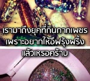 เพจดังเตือนคนไทยรับประทานกากเพชร หวังถ่ายเป็นสีรุ้ง อันตรายจากพลาสติกส่งผลระยะยาว