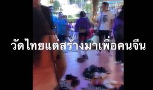 มาอีกแล้ว! คลิปดราม่า..ห้ามคนไทยเข้าวัดฯ แต่สำรวจไม่พบจุดตามแจ้ง