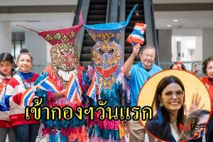 """เปิดภาพประทับใจ คนไทยใส่ชุดผีตาโขนต้อนรับ """"ฟ้าใส"""" เข้ากองฯมิสยูนิเวิร์สวันแรก"""