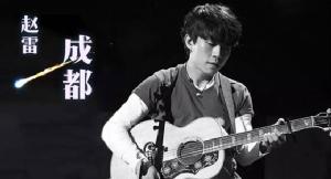 """""""เฉิงตู"""" บทเพลงถึงเมืองที่โปรดปราน ของนักร้องเพลงโฟล์คพื้นบ้านจีน """"เจ้า เหลย"""""""