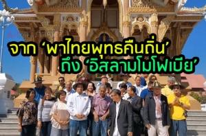 """จาก """"พาไทยพุทธคืนถิ่น"""" ถึง """"อิสลามโมโฟเบีย"""" ระวังไฟใต้ลามสู่ไฟสงครามศาสนา!"""