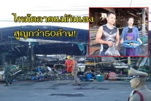 """สูญกว่า 50 ล้าน! เพลิงเผา """"ตลาดแม่กิมเฮง"""" โคราช เร่งช่วยเหลือแม่ค้ากว่า 100 รายเศร้าหมดตัว"""