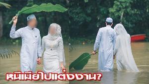 ภาพคู่บ่าวสาวลุยน้ำท่วมแต่งงานหรือจะสวยแต่รูป? หลังหญิงโพสต์ซัดฝ่ายชายทิ้งลูก 3 หนีไปมีความสุข