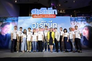 """""""ทรานส์ฟอร์เมชั่น ฟิล์ม"""" ส่งความสุขให้คนไทย ด้วยภาพยนตร์รักโรแมนติกคอมเมดี้ สุดฟิน!  """"ฮาร์ทบีท เสี่ยงนัก...รักมั้ยลุง"""""""