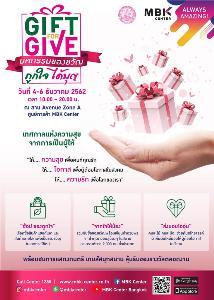Gift for Give มหกรรมของขวัญถูกใจ...ได้บุญ