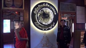(ชมคลิป) เปิดกรุผ้ายันต์ล้านนาหนึ่งเดียวในไทย มีหมดทั้งยันต์เมตตามหานิยม-คงกระพันชาตรี-ยันต์ฝ่าต๊ะ