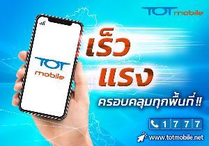 TOTmobile 4G เต็มศักยภาพพร้อมพาคนไทยไปสู่ยุค 5G