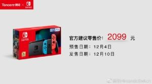 """""""นินเทนโดสวิตช์"""" เปิดขายในจีน 10 ธันวาคม"""