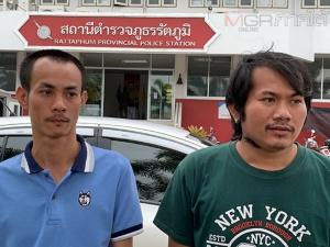 เรื่องไม่จบ! สองพี่น้องขับรถกระบะขนพริกเข้าแจ้งความดำเนินคดีต่อตำรวจทางหลวงแล้ว