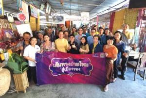 """กระทรวงพาณิชย์ ตอกย้ำ """"เส้นทางทางสายไหม สู่เมืองรอง"""" อวดโฉมผ้าไหมไทยเชื่อมโยงสู่การท่องเที่ยวเมืองรอง ภาคอีสาน"""