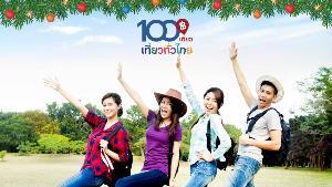 """""""โครงการ 100 เดียวเที่ยวทั่วไทย รอบ 2"""" มาแล้ว ส่งความสุขให้คนไทยฉลองปีใหม่เที่ยวไทยในราคา 100 เดียว เปิดลงทะเบียนซื้อของขวัญ 11-12 ธันวาคม 2562 นี้"""