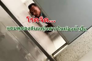 หนุ่มโรคจิตแอบก้มดูของลับหญิงสาวขณะเข้าห้องน้ำในปั้มน้ำมันที่ชุมพร ตร.ควานหาตัวดำเนินคดี