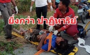 ยิ่งกว่าปาฏิหาริย์ ลุงประสบอุบัติเหตุ จยย.คว่ำทับร่างนาน 3 วันในป่าข้างทาง โชคดีมีคนมาพบรอดชีวิต
