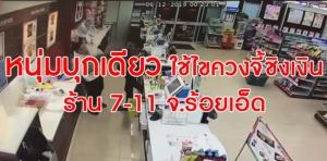 (ชมวิดีโอ) คนร้ายบุกเดี่ยวใช้ไขควงจี้ชิงเงินร้าน 7-11 จ.ร้อยเอ็ด