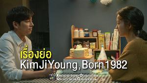 เรื่องย่อ KIM JI-YOUNG, BORN 1982