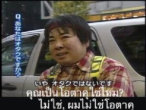 ทำไมโอตาคุมักจะโดนวิ่งราว ทำไมคนญี่ปุ่นเหยียดโอตาคุ