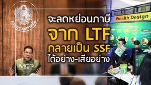 จะลดหย่อนภาษี จาก LTF กลายเป็น SSF ได้อย่าง-เสียอย่าง