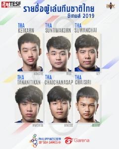 """ร่วมเชียร์ทีมชาติไทย """"ROV"""" สู้ศึกซีเกมส์ 2019 วันที่ 7-9 ธ.ค.นี้"""