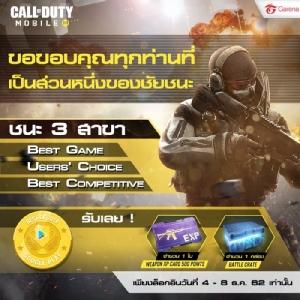 """Call of Duty Mobile"" รับรางวัลเกมยอดเยี่ยมแห่งปีจาก Google Play"